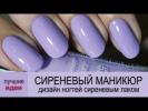 Сиреневый маникюр – дизайн ногтей сиреневым лаком