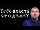 Тебе власть что дала? #ДмитрийПотапенко