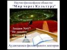 """Аудиолекция """"Не давайте чужим власти над сознанием"""" (417)"""
