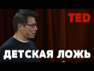 TED| Определите ли вы детскую ложь?