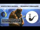 Искусство и физика – Владимир Чувильдеев