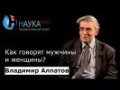 Владимир Алпатов - Как говорят мужчины и женщины?