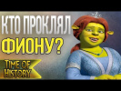 #100 Шрек: Кто проклял Фиону? (теория)