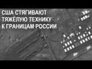 ШОЙГУ ОБЪЯВИЛ О СРОЧНЫХ МЕРАХ ПРОТИВ АРМИИ США | нато россия война новости сирия армия россии оружие