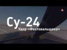 Удар «Фехтовальщика»: бомбардировщик Су-24 за 60 секунд
