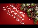 Новогоднее Поздравление От Деда Мороза!