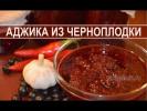 Острая аджика из черноплодной рябины - оригинальный рецепт соуса