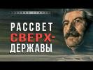 Когда СССР был примером для всего мира. Николай Сапелкин