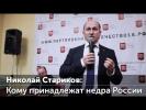 Николай Стариков: Кому принадлежат недра России