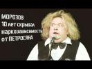 Морозов 10 лет скрывал наркозависимость от Петросяна