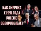 Россия платит США 1 млрд.  долларов в ДЕНЬ!