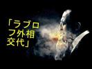 Почему японцы ждут отставки Лаврова