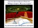 """Аудиолекция """"Человек и его сознание"""" (421)"""