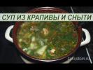Суп из крапивы со снытью