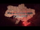 Кто и почему сдал Крым