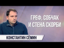 Константин Сёмин. Политический балаган не может существовать вечно