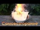 Химический опыт получения огня без спичек.