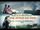 [21+] «Город, который умер вчера...» - документальный фильм News Front