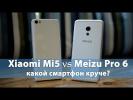 Xiaomi Mi5 vs. Meizu Pro 6 – какой смартфон круче?