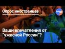"""Чемпионат мира по футболу 2018: Иностранцы об """"ужасной России"""""""