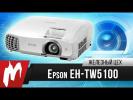 Играем на проекторе – Epson EH-TW5100