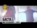 Баста - Моя Вселенная (ft. Тати)