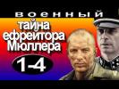 Тайна ефрейтора Мюллера 1-2-3-4 серия