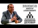 ВРЕМЯ ПЕРЕМЕН В.А. Ефимов