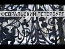 Февральский Петербург