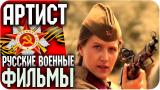 АРТИСТ 2015  / Русский / ВОЕННЫЙ / БОЕВИК / Русские Военные Фильмы 2016 – Смотреть видео онлайн в Моем Мире.