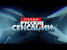 Новые русские сенсации - Чисто украинские убийства 25.04.2015