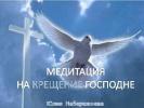 Медитация очищения и исцеления с Божьей помощью  на Крещение Господне