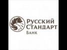 банк русский стандарт. авдеев евгений николаевич