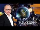 Территория заблуждений с Игорем Прокопенко  [17.04.2015]