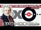 Венедиктов обязан закрыть «Эхо Москвы» . Руслан Осташко
