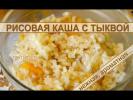 Рисовая каша с тыквой на воде: простой рецепт приготовления