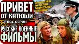 - ПРИВЕТ ОТ КАТЮШИ (Все серии)