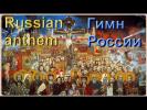 Гимн России➤Russian anthem➤Hymne Russe➤(Красивая Россия HD)