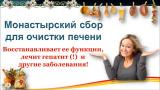 Монастырский сбор или чай из Белоруссии
