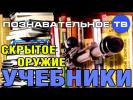 Скрытое оружие: Учебники (Познавательное ТВ, Владимир Дзреев)