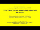 """СТО """"НИССАН"""", г.Москва. ТС1-090 работает с 2015 года. Кавитационный теплогенератор. Константин Урпин"""