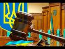 Швондеры украинской люстрации