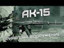 АК-15 на вооружении армии России!