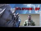 ТВ «Суть времени - ДНР» Выпуск 33: Интервью ополченца про упавший «Боинг»