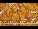 Картошка с чесноком, запеченная в духовке по-деревенски