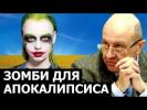 Как ВОЗ и МВФ готовят активную массовку для майдана. Андрей Фурсов, Софья Доринская.
