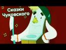 Сказки Чуковского мультфильмы: Мойдодыр, Муха-Цокотуха, Тараканище, Федорино горе - все серии подряд