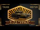 10 интересных фактов о танке Т-72 «Урал» | Видео YouTube