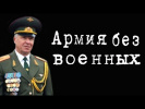 Армия без военных #ВикторСоболев