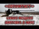 """""""Сепаратист"""": самая мощная винтовка или как разобрать стену?"""